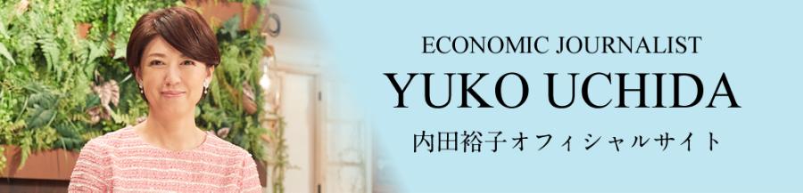 内田裕子オフィシャルサイト